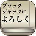 「ブラックジャックによろしく」を英語で読める無料iPhoneアプリ