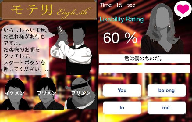 英語の口説き文句をとりあえず速習したい人のiPhoneアプリ「モテ男英会話」