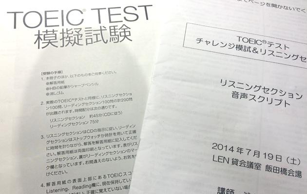 TOEICテスト チャレンジ模試&リスニングセミナー