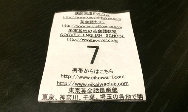 名古屋英会話クラブ