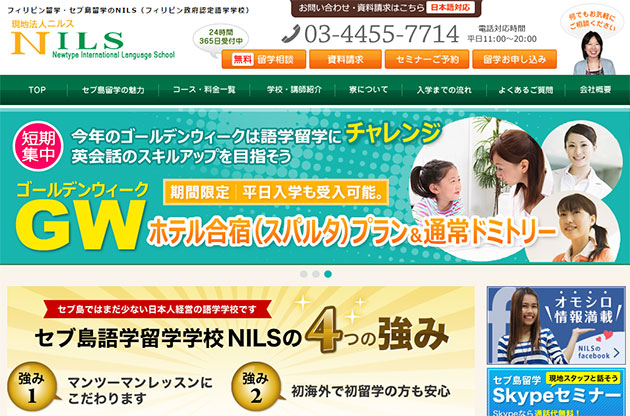 フィリピン留学の語学学校nils(ニルス)のサイト