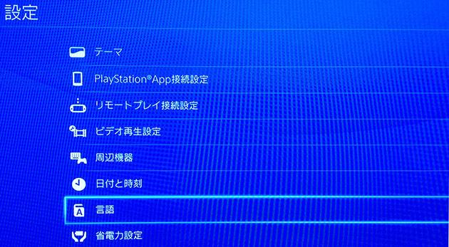 一度日本語でプレイした後は英語に切り替えて遊ぶ
