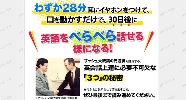 お得!「英語ぺらぺら君中級編」購入で特典「オモシロTOEIC」が付いてくる!