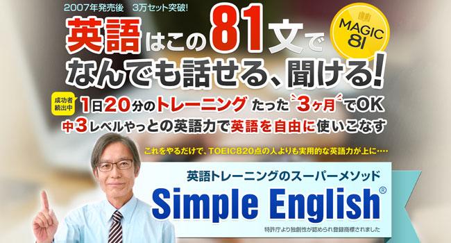 お得!「Simple English」購入で特典「オモシロTOEIC」が付いてくる!