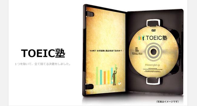 お得!「TOEIC塾」購入で特典「オモシロTOEIC」が付いてくる!