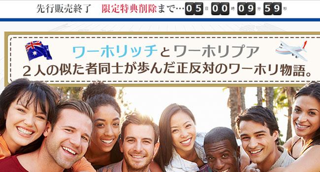お得!「ワーホリ英語シミュレーター」購入で特典「オモシロTOEIC」が付いてくる!