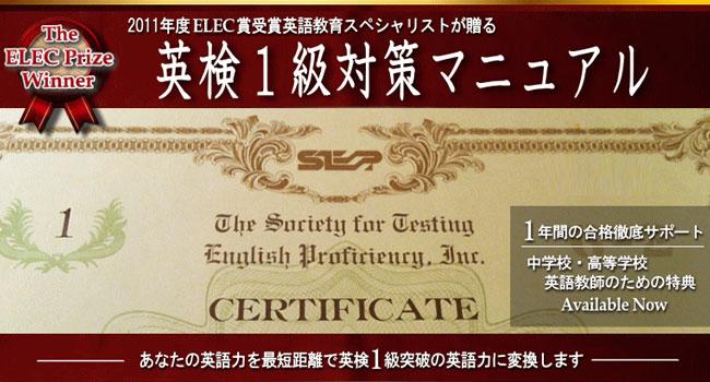 お得!「英検1級対策マニュアル」購入で特典「オモシロTOEIC」が付いてくる!