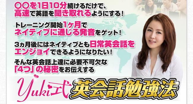 お得!「Yuki式英会話勉強法」購入で特典「オモシロTOEIC」が付いてくる!