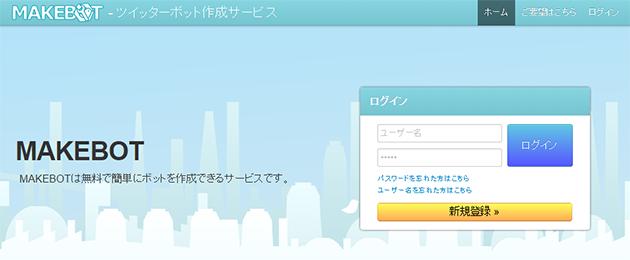 MAKEBOT Twitterボット作成サービス