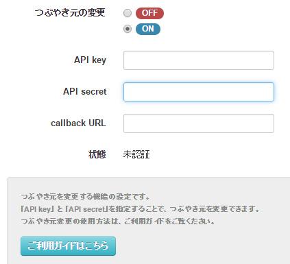 ツイッターボットの作り方 API