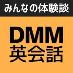 【DMM英会話】みんなのレッスン体験談
