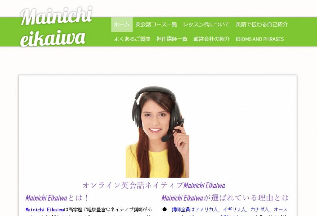mainichi-eikaiwa_top