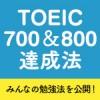 TOEIC700点&800点を達成したみんなの勉強法を大公開!