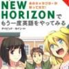 英語教科書「NEW HORIZON」のキャラが大人になった!そしてストーリーが非リア充にはつらすぎる件