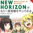 英語教科書「NEW HORIZON」のキャラが大人になった設定の英語学習書が非リア充にはつらい件