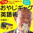 72歳はとバス名物ガイドが教える 使える!通じる! おやじギャグ英語術