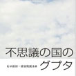 TOEIC小説「不思議の国のグプタ」