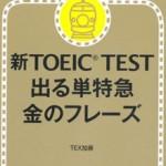 900点突破を実現させてくれたTOEIC教材ランキング