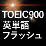 TOEIC900点取得に必要な単語を学べるサイトを作りました。